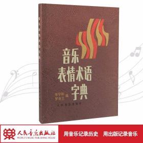 音乐表情术语字典 /张宁和//罗吉兰