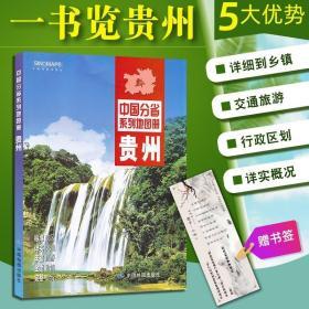 【正版现货】2021新版 贵州省地图册 贵州简介概况全彩版 地理地?