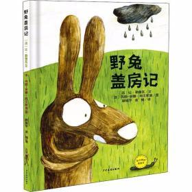 野兔盖房记 /文:【法】让·勒鲁瓦