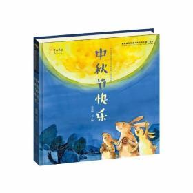 中秋节快乐-孟亚楠 /文慧