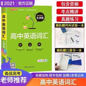 2021新版pass绿卡高中英语词汇乱序版高考英语词汇单词3500词 100