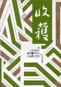收获杂志(2020年第5期)双月刊 长篇 王安忆:一把刀,千个字 /?