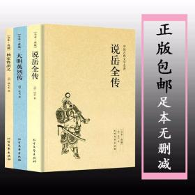 全3册 说岳全传 杨家将演义 大明英烈传原著正版书 岳飞传中国古?