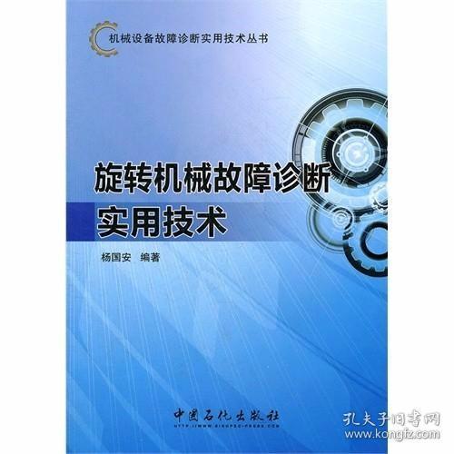 机械设备故障诊断实用技术丛书:旋转机械故障诊断实用技术