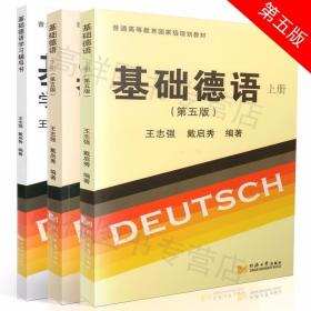 正版二外德语 基础德语 第5版 上下册教材 学习辅导书(附音频下?