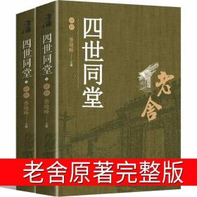 老舍 四世同堂评析 蔡晓峰编 惶惑偷生饥荒 民国时代家族兴衰 老?