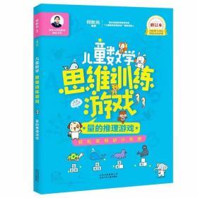 儿童数学思维训练游戏 量的推理游戏 修订本 /何秋光