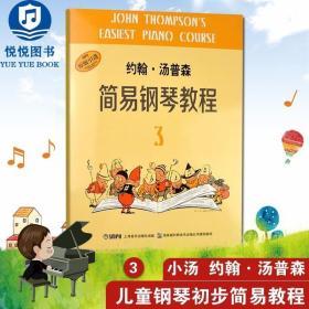 小汤3 约翰汤普森简易钢琴教程第三册书籍 约翰汤普森简易钢琴教?