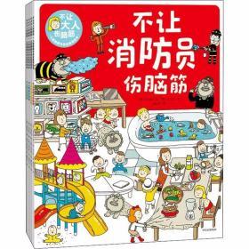 不让大人伤脑筋:儿童健康与安全教育绘本(全4册) /金旦枇