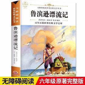 鲁滨逊漂流记 原著正版小学生版六年级必读课外阅读书籍鲁滨孙 6?