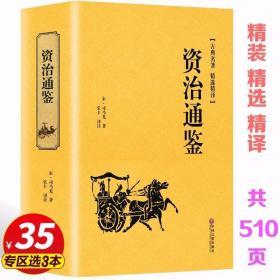 专区3件35元正版精装 资治通鉴 白话文白对照全译 史记中华上下五