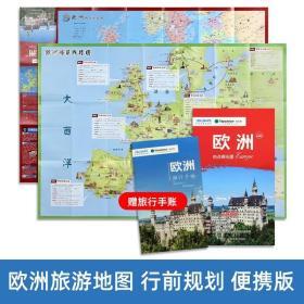 新版欧洲热点观光地图(欧洲旅游地图旅游资讯与地图完美结合)