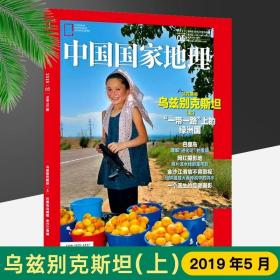 中国国家地理杂志 乌兹别克斯坦 上 阿姆河锡尔河珍藏版 期刊 201