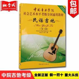 正版 民谣吉他 1-4级 中国音乐学院社会艺术水平考级全国通用教材