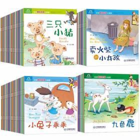 宝宝启蒙故事绘本(100册) /韩晶