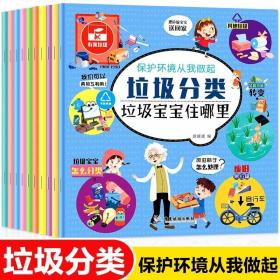 全套10册正版 垃圾分类绘本童书幼儿园亲子共读2-3-4-5-6-7岁儿童