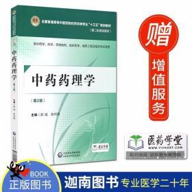 正版现货中药药理学(第2版)/彭成/全国普通高等中医药院校药学类?