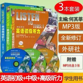 正版现货 外研社 LISTEN TO THIS123英语初级中级高级听力学生用?