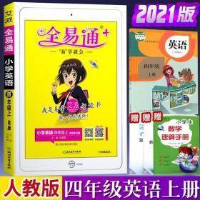 2021全易通 四年级英语上册 人教版 教材解读全解全练配小学生英?