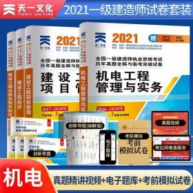 【2021新版】2021年一级建造师机电专业历年真题试卷全套四本 机?