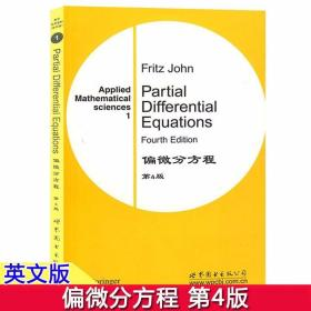 偏微分方程 第4版 英文版 约翰 世界图书出版 Partial Differenti