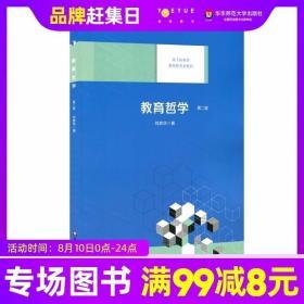 教育哲学 第二版 低2版 基于标准的教师教育新教材 刘良华著 新六