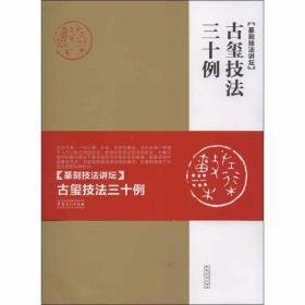 古玺技法三十例 /周赞