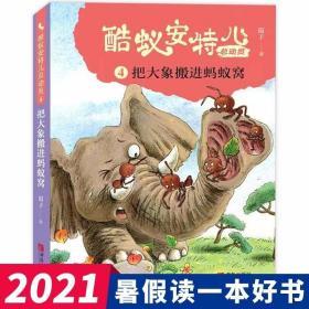 2021暑假读一本好书 酷蚁安特儿总动员 把大象搬进蚂蚁窝 三四五?