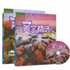 悦读联播美文精选 高二上下全2册 张世钦 外语教学与研究出版社 ?