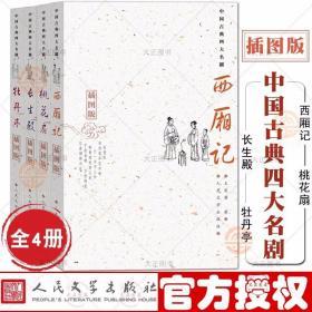 【现货】正版 全4册 长生殿 牡丹亭 桃花扇 西厢记 插图版 原版古