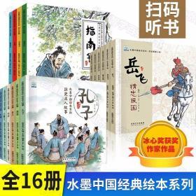 [水墨中国绘本系列]历史名人故事 历史英雄人物 四大发明全套16册