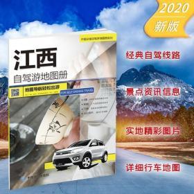 江西自驾游地图册 大比例尺超详行车 江西旅游地图 婺源 经典自驾