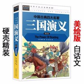 三国演义 美绘版 汕头大学出版社 常春藤图书 中国古典四大名著小