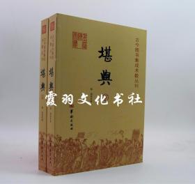 古今图书集成术书刊.堪舆 上下全两册 9787801784971 华龄出版社