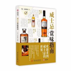 威士忌赏味指南 91款威士忌名品详解 威士忌品鉴大全书籍 调酒书?