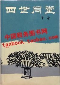 正版原著 四世同堂 作者缩写本 大32开精装 老舍1993北京十月文艺