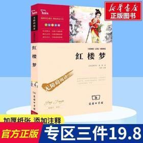 红楼梦 彩插励志版 正版书籍 新华书店旗舰店文轩官网 商务印书馆