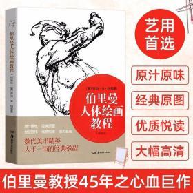 精编版 伯里曼人体结构形态教学素描书籍教材艺用绘画入门基础教?