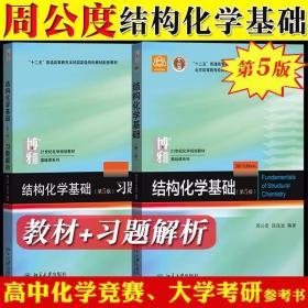 北大版 结构化学基础 周公度 第5版第五版 教材 习题解析 北京大?