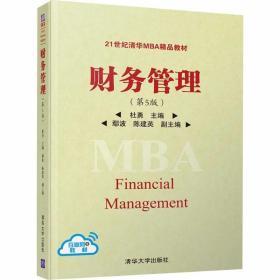 财务管理(第5版) /杜勇