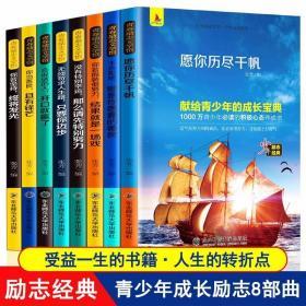 全8册 青少年成长励志书中小学生初中学生课外阅读书籍10本你不努