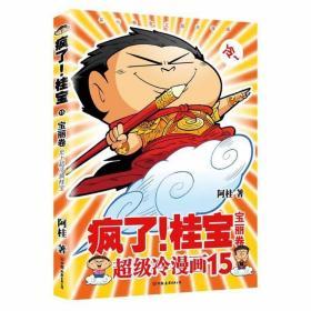 宝丽卷(钻石卷)/疯了桂宝15/阿桂作品 /阿桂