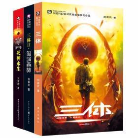 正版现货 三体全集共3册 刘慈欣雨果奖科幻小说集全套 三体1 黑暗