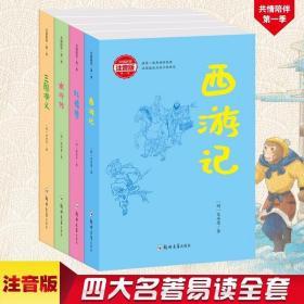 正版四大名著图文注音版全套4册幼儿版无障碍阅读红楼梦西游记水?