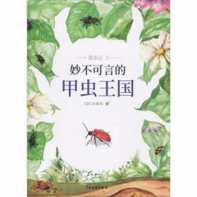 妙不可言的甲虫王国 /法布尔
