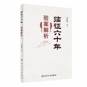 现货速发 临证六十年验案解析 适合中医及中西医结合临床医务人 /
