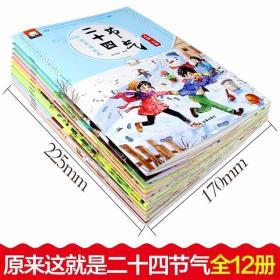 这就是二十四节气24节气正版全套12册绘本聆听二十四节气书 中国?