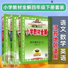 2021春版薛金星小学教材全解江苏版四年级下册3本全套语文数学英?