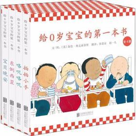 给0岁宝宝的第一本书(共4册)(精) /海伦·奥克森伯里