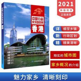 2021全新 香港地图册 香港特别行政区地图册中国分省系列地图册 ?